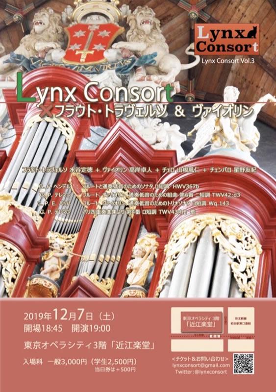 Lynx Consort vol. 3 フラウト・トラヴェルソ&ヴァイオリン