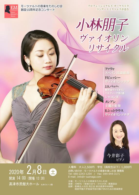 小林朋子 ヴァイオリン リサイタル
