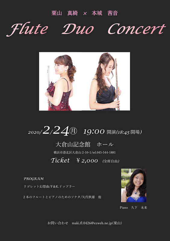 栗山真綺×本城茜音 Flute Duo Concert