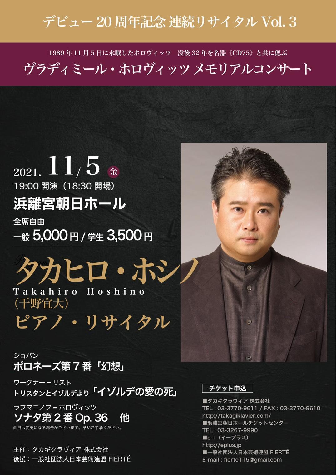 タカヒロ・ホシノ ピアノリサイタル