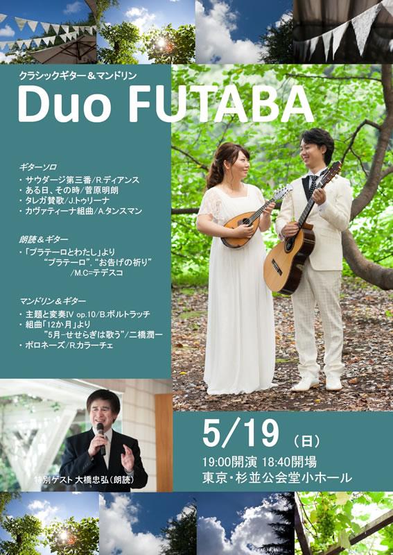 クラシックギター&マンドリン Duo FUTABA