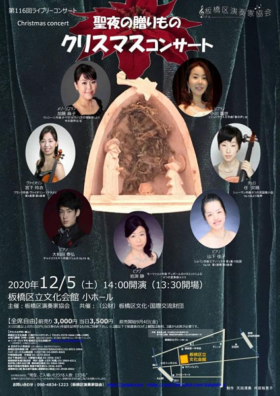 板橋区演奏家協会 第116回ライブリーコンサート 聖夜の贈りもの クリスマスコンサート