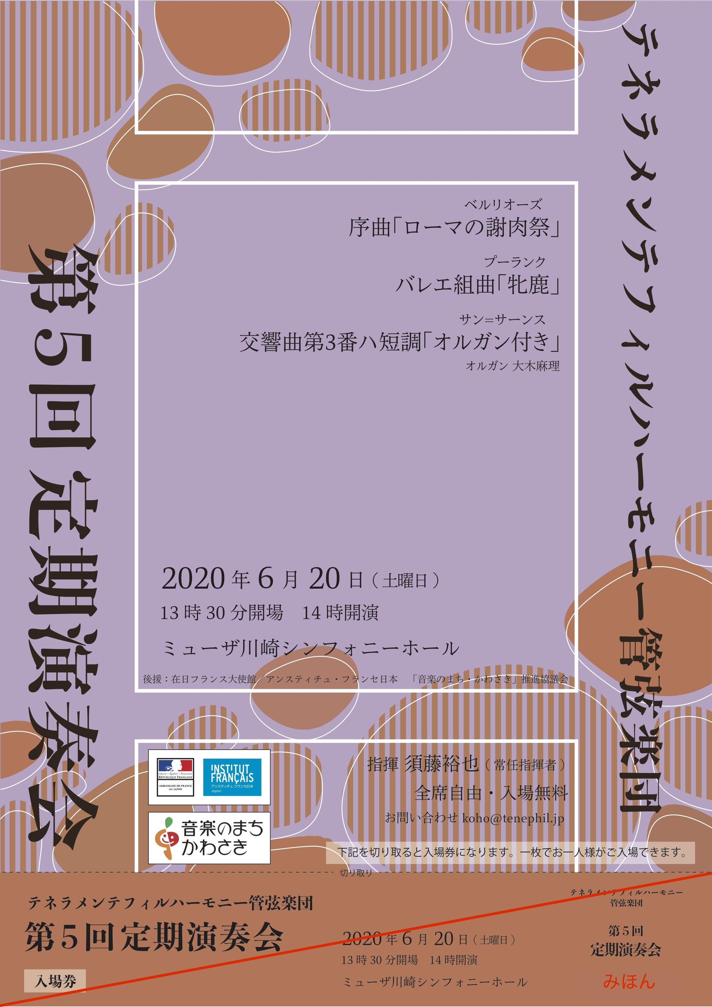 テネラメンテフィルハーモニー管弦楽団第5回定期演奏会