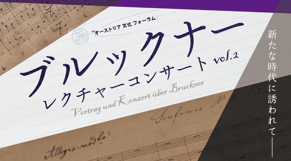 ブルックナーレクチャーコンサート vol.2
