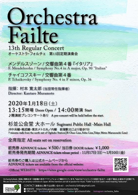 Orchestra Failte 第13回定期演奏会
