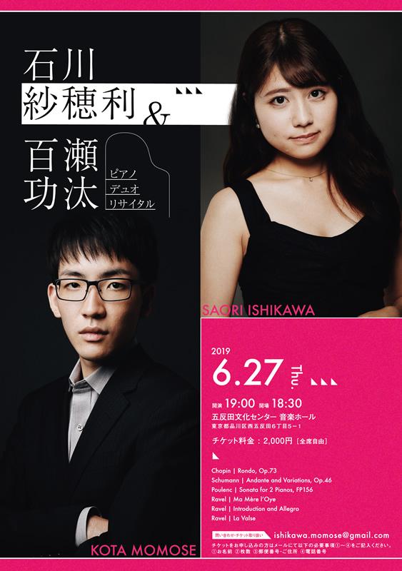 石川紗穂利&百瀬功汰 ピアノデュオリサイタル