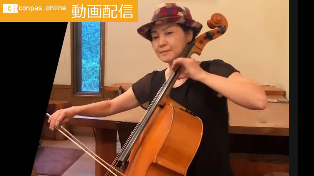 動画配信|新井みつこ(cello) & 上長根明子 (piano) ONLINE LIVE@ギャラリー静