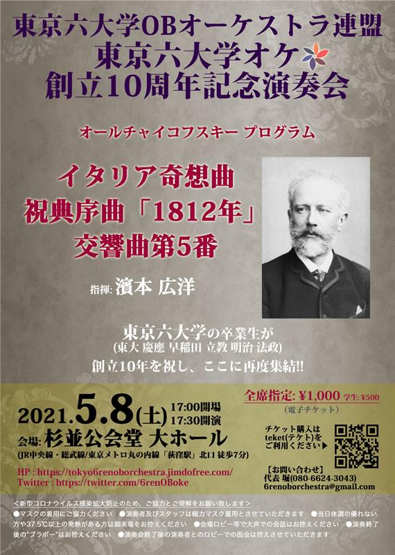 東京六大学オケ創立10周年記念演奏会
