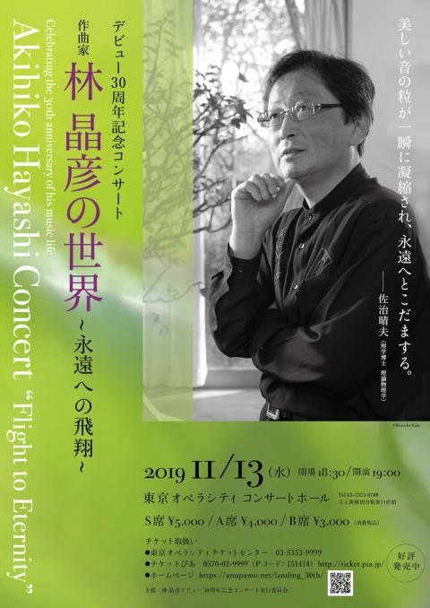 林晶彦デビュー30周年記念コンサート 永遠への飛翔 林晶彦の世界