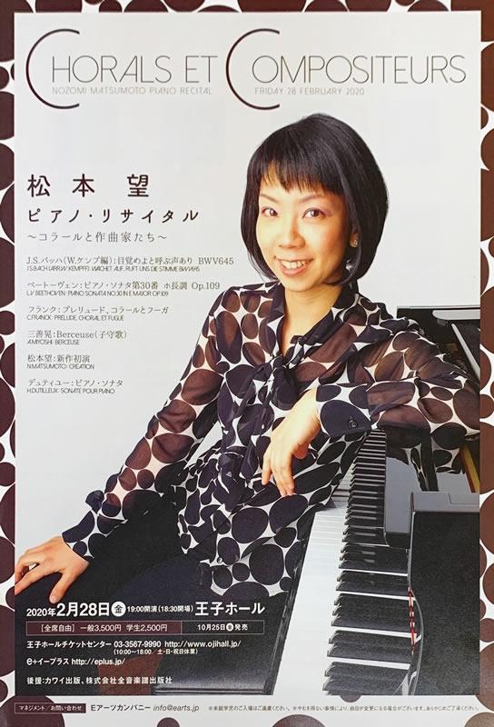 松本 望 ピアノリサイタル