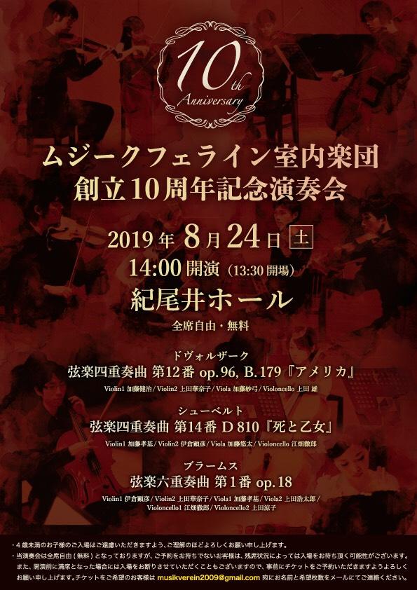 ムジークフェライン室内楽団『創立10周年記念演奏会』