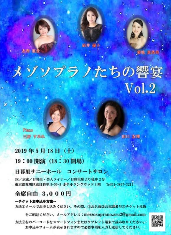 メゾソプラノたちの響宴 Vol.2
