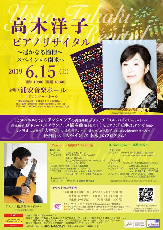 高木洋子ピアノリサイタル~ピアノで弾くスペイン&南米のギター名曲集~