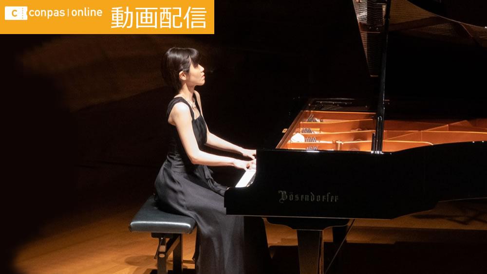 動画配信|山田紗千が贈るベートーヴェン