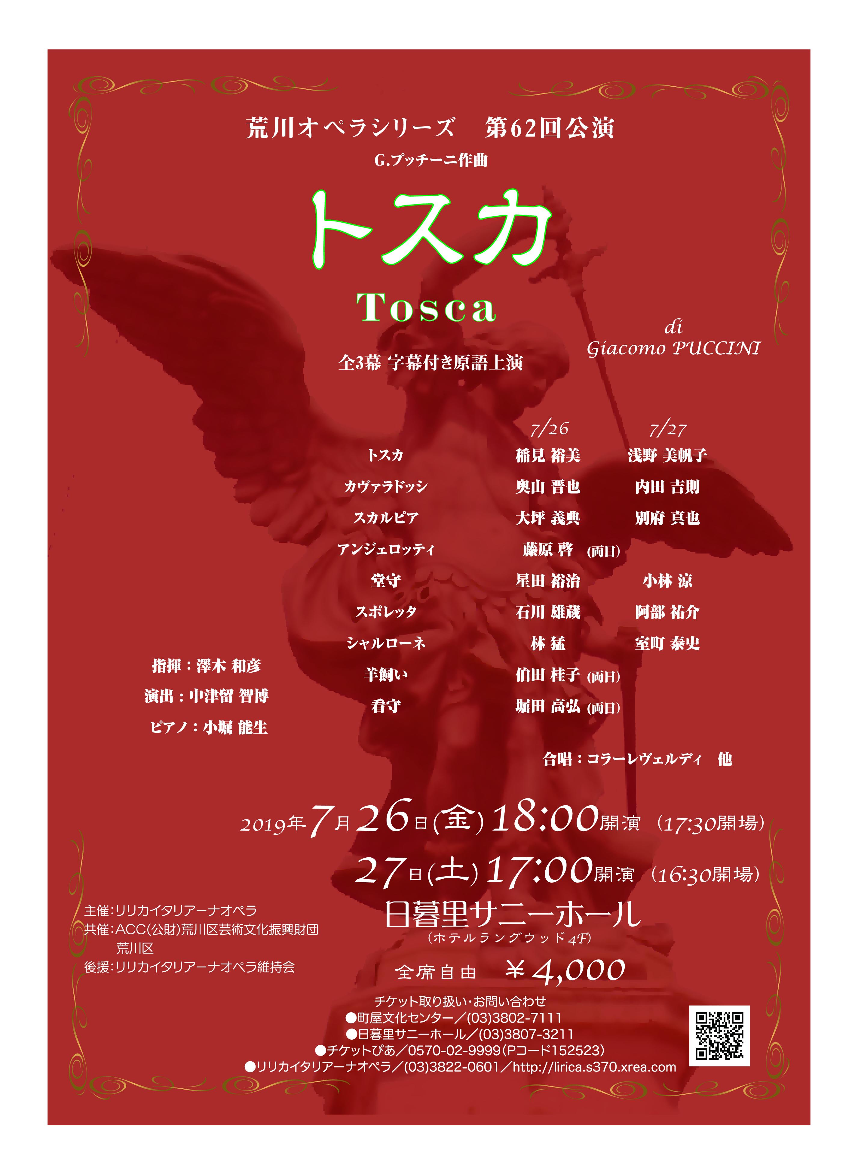 荒川オペラシリーズ第62回公演 G.プッチーニ作曲「トスカ」