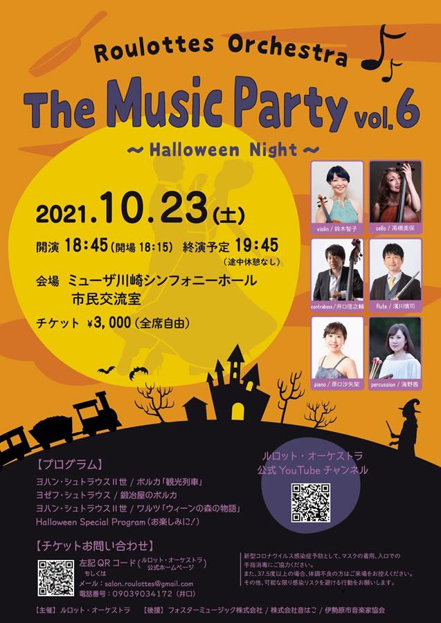 ルロット・オーケストラ  The Music Party Vol.6 ~Halloween Night~