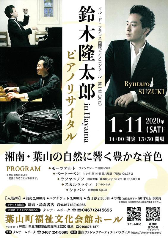 鈴木隆太郎ピアノリサイタル in Hayama
