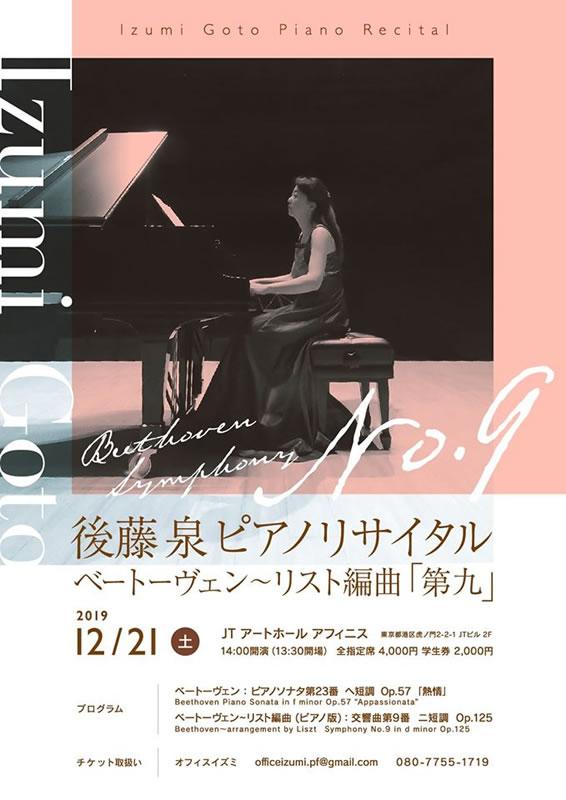 後藤 泉 ピアノリサイタル 【ベートーヴェン~リスト編曲「第九」】