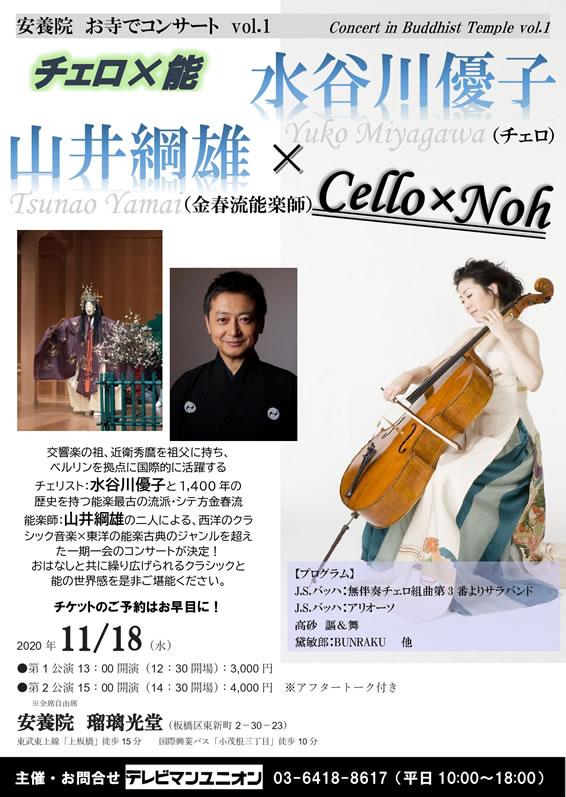 水谷川優子(チェロ)× 山井綱雄(金春流能楽師) 第1公演