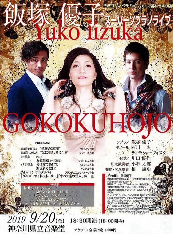 飯塚優子プロデュース「GOKOKUHOJO」 ~伝統芸能&オペラ・ミュージカルで祈る音楽の祭典~