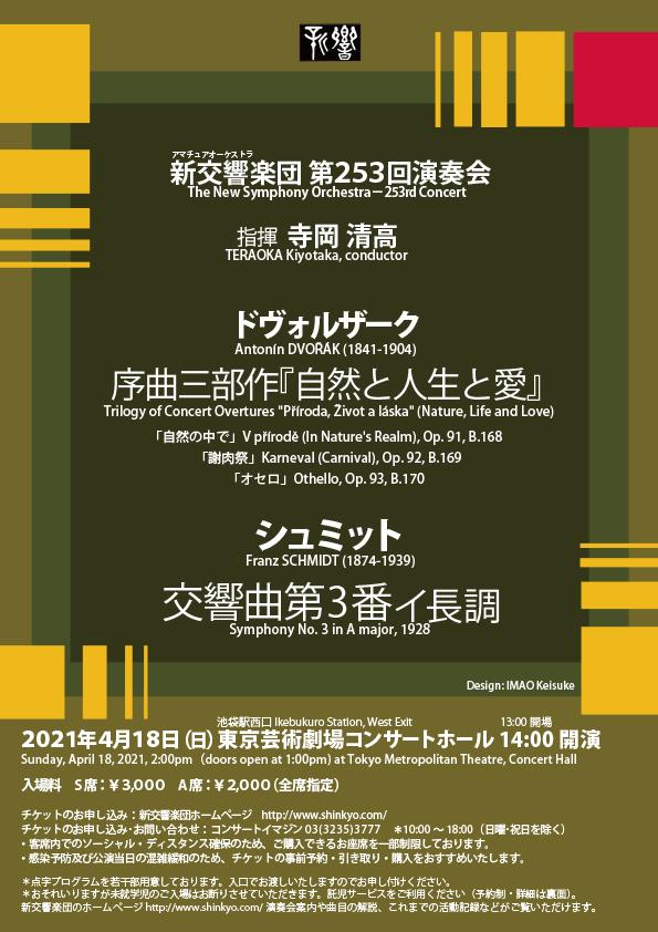 新交響楽団第253回演奏会【※開演時間は14時です】