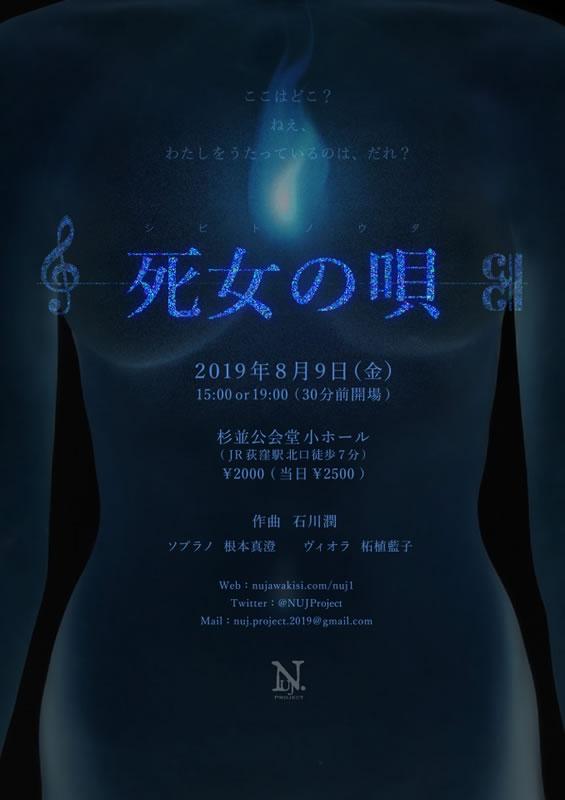NUJ.Project 死女の唄(シビトノウタ)