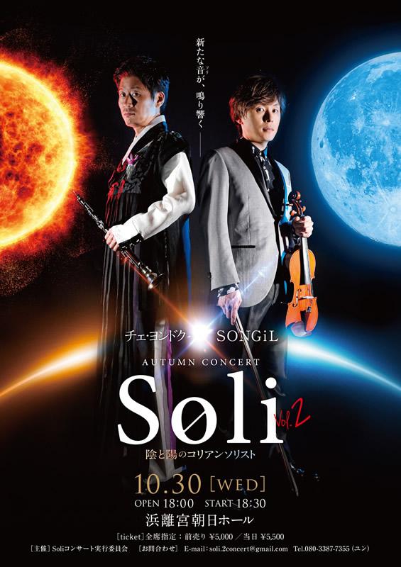 SOLI Vol.2-Autumn Concert- 「陰と陽のコリアンソリスト」
