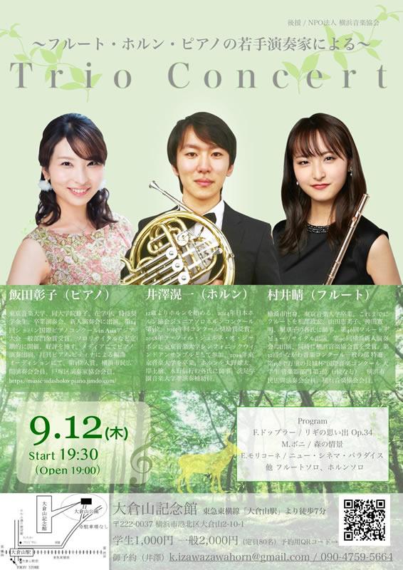 〜フルート・ホルン・ピアノの若手演奏家による〜 Trio Concert