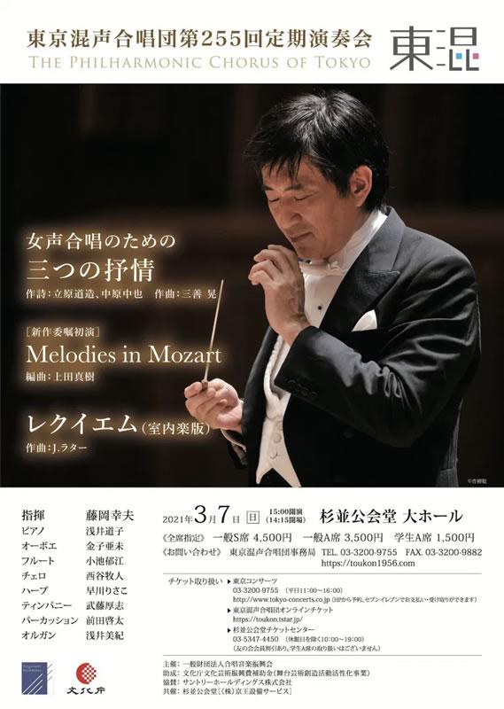 東京混声合唱団 第255回定期演奏会