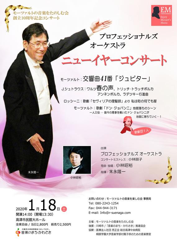 プロフェッショナルズ  オーケストラ ニューイヤーコンサート2020
