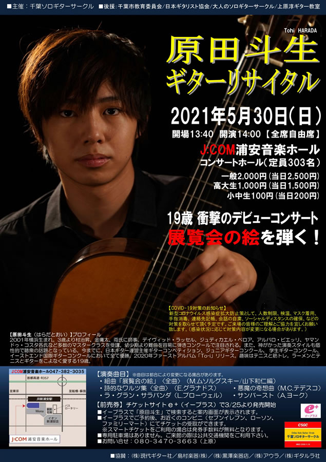 原田斗生ギターリサイタルin千葉~展覧会の絵を弾く!