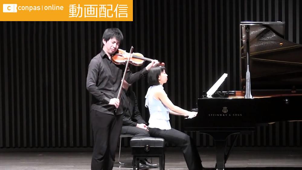 動画配信|對馬佳祐 / ベートーヴェン: ヴァイリンソナタ第5番