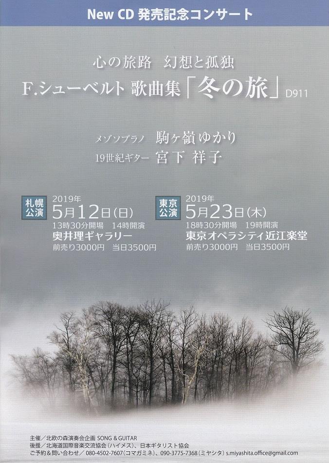 メゾソプラノとギターによるシューベルト歌曲集「冬の旅」