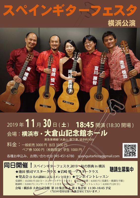 スペインギターフェスタ横浜公演