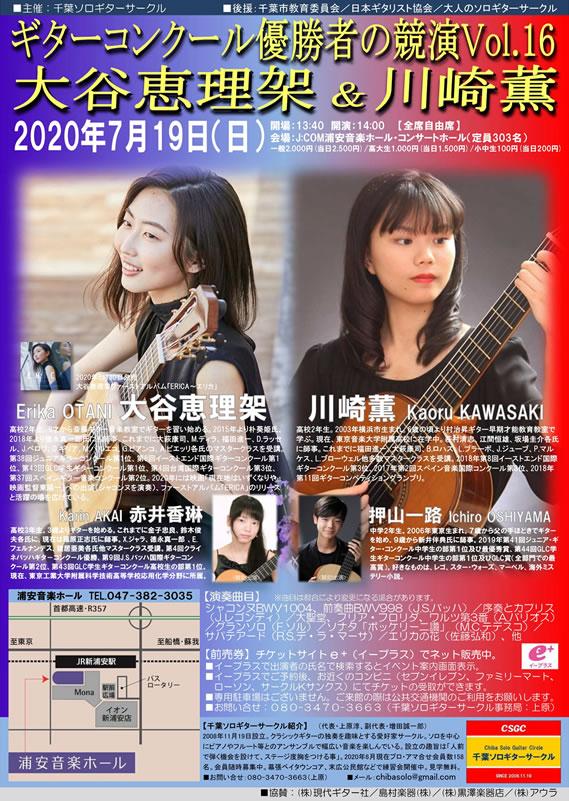 ギターコンクール優勝者の競演!Vol.16~大谷恵理架&川崎薫~