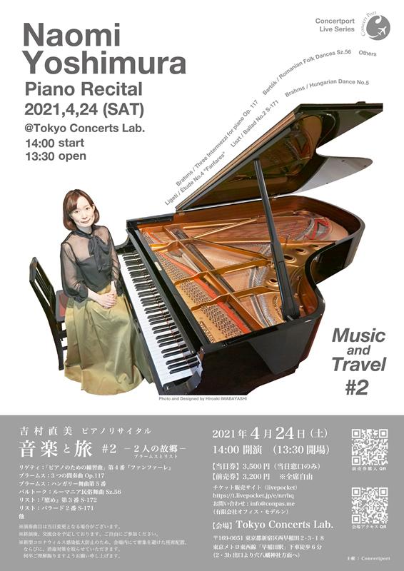 吉村直美 ピアノリサイタル 音楽と旅 #2 -音楽の国へ-
