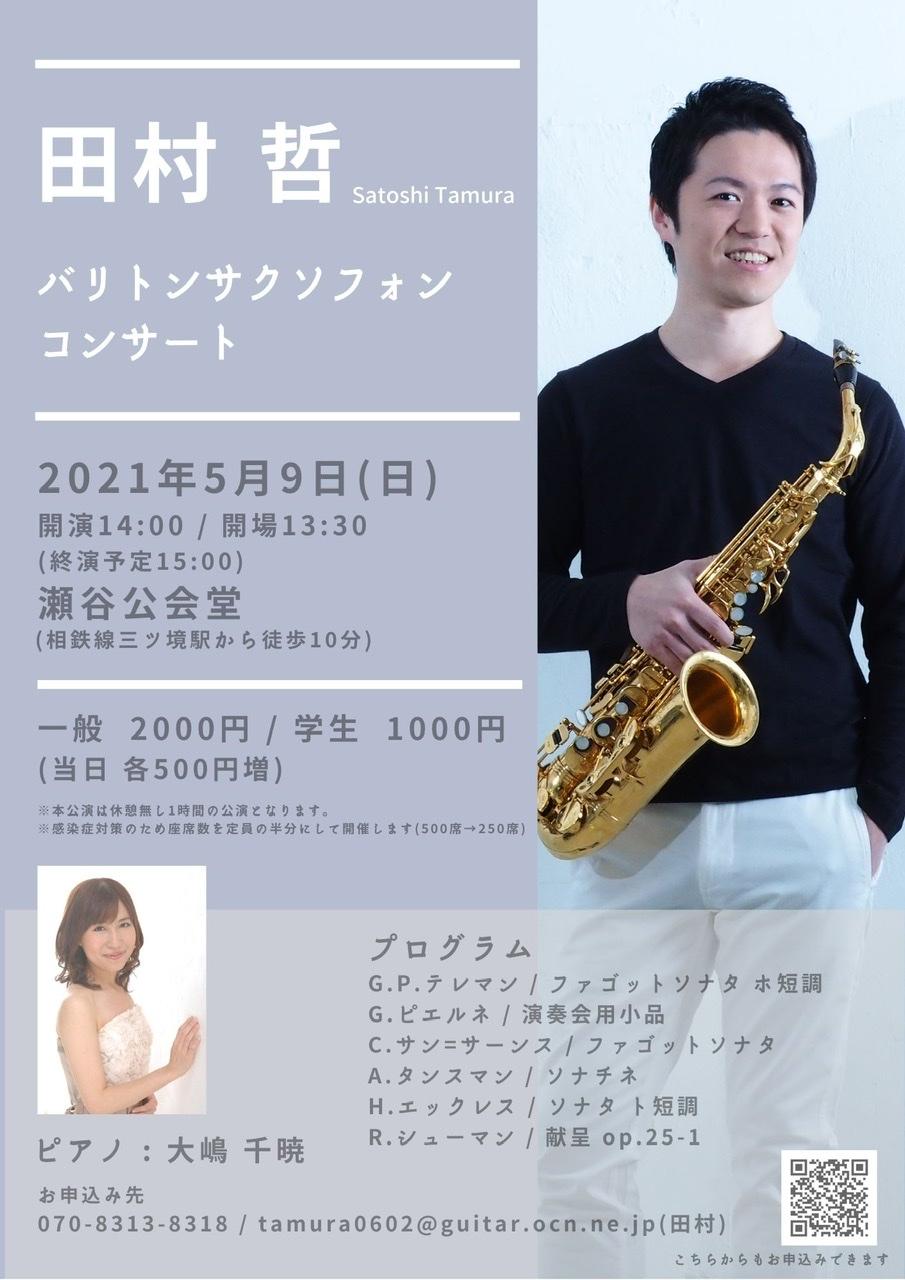 田村哲 バリトンサクソフォンコンサート