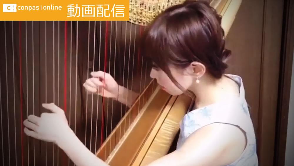 動画配信|邊見美帆子 / ドビュッシー 「月の光」