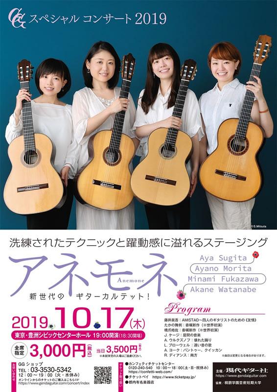 GGスペシャルコンサート2019 アネモネ