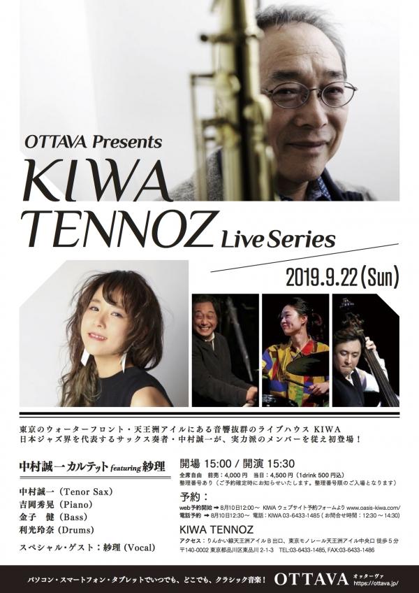 OTTAVA Presents KIWA TENNOZ Live Series 中村誠一カルテット featuring 紗理