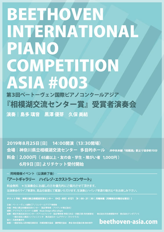 第3回ベートーヴェン国際ピアノコンクールアジア『相模湖交流センター賞』受賞者演奏会