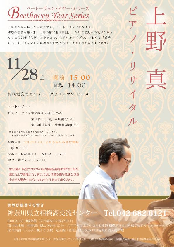 ベートーヴェン・イヤー・シリーズ 上野真ピアノ・リサイタル