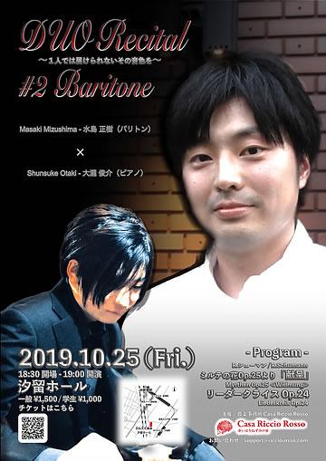 DUO Recital #2 Baritone