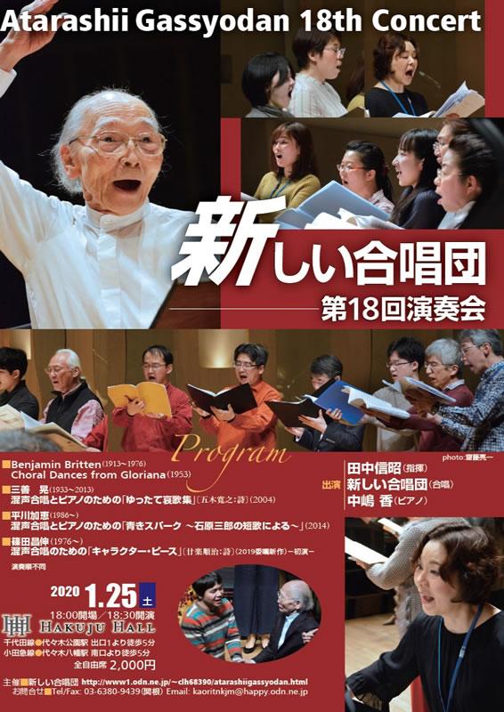 新しい合唱団 第18回演奏会