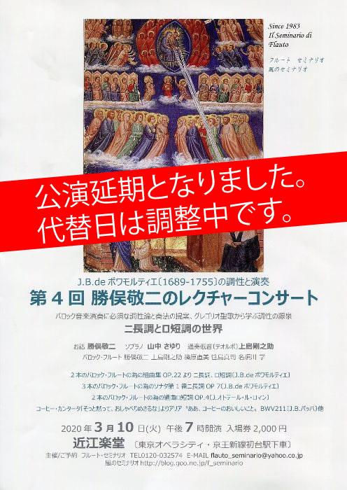 【延期】第4回 勝俣敬二のレクチャーコンサート