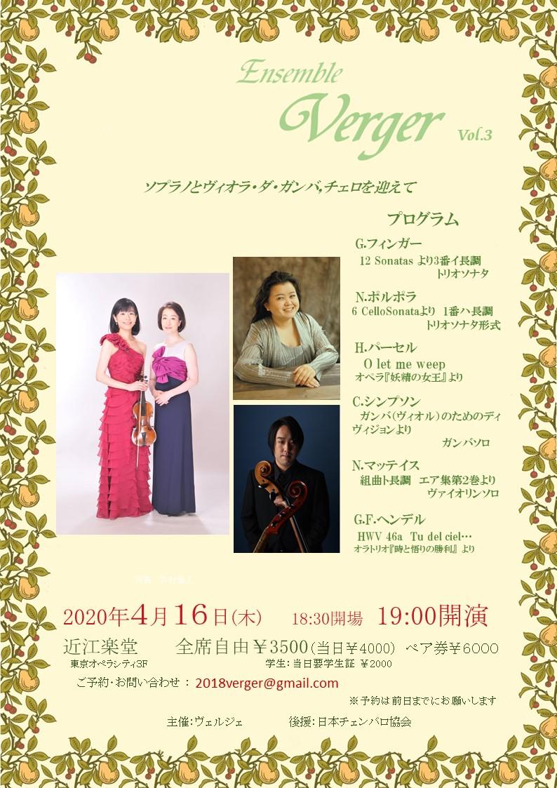 アンサンブル・ヴェルジェ演奏会vol.3