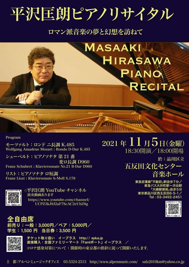 平沢匡朗(ピアノ)スペシャルコンサート
