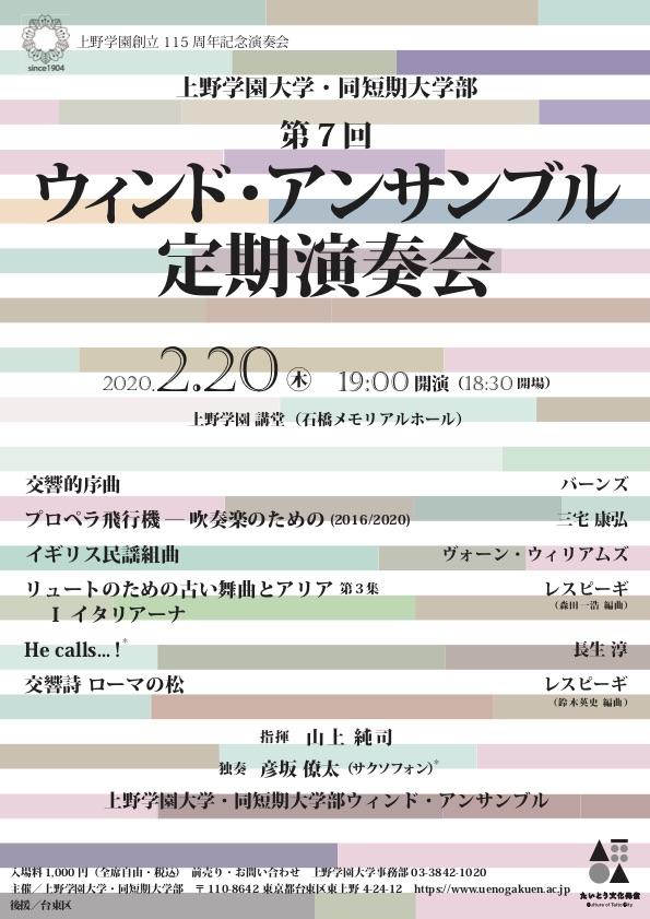 上野学園大学・同短期大学部  第7回 ウィンド・アンサンブル定期演奏会