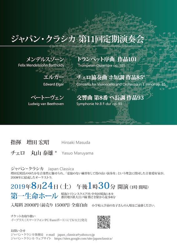 ジャパン・クラシカ 第11回定期演奏会