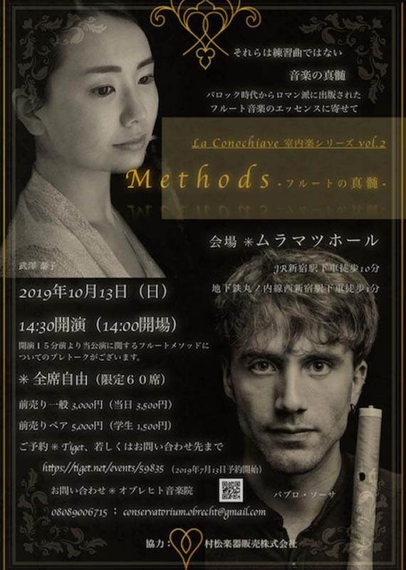 Methods -フルートの真髄-